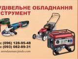Аренда инструмента Аренда инструмента, цена 2400 Грн., Фото