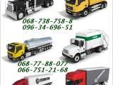 Перевезення вантажів і людей Міжнародні перевезення TIR, ціна 3 Грн., Фото