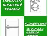 Побутова техніка,  Чистота и шитьё Пральні машини, Фото