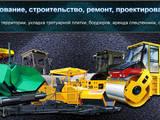 Строительные работы,  Строительные работы, проекты Укладка асфальта, цена 30 Грн., Фото