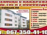 Квартиры Львовская область, цена 800 Грн., Фото
