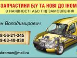 Запчастини і аксесуари,  Citroen Berlingo, ціна 50000 Грн., Фото