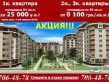 Квартири Одеська область, ціна 588345 Грн., Фото