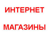 Інтернет послуги Web-дізайн і розробка сайтів, ціна 1700 Грн., Фото