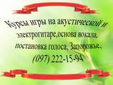 Курсы, образование,  Музыкальное обучение и пение Вокальное пение, цена 120 Грн., Фото