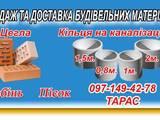 Будматеріали Кільця каналізації, труби, стоки, ціна 150 Грн., Фото