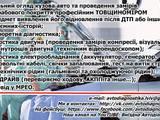Ремонт и запчасти Техническое обслуживание, цена 200 Грн., Фото