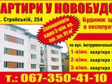 Квартиры Львовская область, цена 20000 Грн., Фото