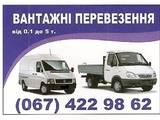 Перевезення вантажів і людей Міжнародні перевезення TIR, ціна 5 Грн., Фото