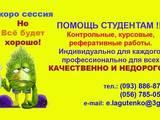 Курси, освіта,  Курсові, реферати, дипломи Курсові, ціна 150 Грн., Фото