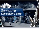 Запчасти и аксессуары,  Mercedes Sprinter, цена 800 Грн., Фото