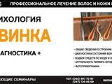 Курсы, образование Профессиональные курсы, цена 650 Грн., Фото