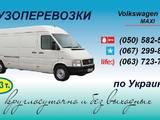 Перевезення вантажів і людей Інше, ціна 4.50 Грн., Фото