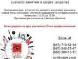 Курси, освіта Курси візажистів, стилістів, ціна 2500 Грн., Фото