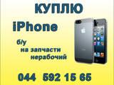 Телефони й зв'язок,  Мобільні телефони Apple, Фото
