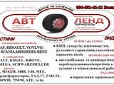 Ремонт и запчасти Разное, цена 11 Грн., Фото