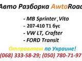 Запчастини і аксесуари,  Ford Transit, ціна 1000 Грн., Фото