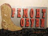 Інструмент і техніка Рекламні вивіски, оформлення, ціна 500 Грн., Фото