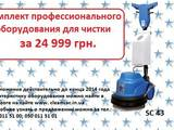 Інструмент і техніка Миюче обладнання, ціна 126550 Грн., Фото