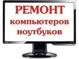 Компьютеры, оргтехника,  Компьютеры Ноутбуки и портативные, цена 100 Грн., Фото