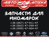 Запчасти и аксессуары,  Renault Trafic, цена 120 Грн., Фото