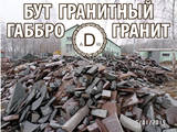 Стройматериалы Камень, цена 80 Грн., Фото