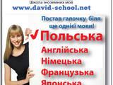 Курсы, образование,  Языковые курсы Разное, цена 60 Грн., Фото