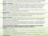 Стройматериалы,  Материалы из дерева Разное, цена 150 Грн., Фото