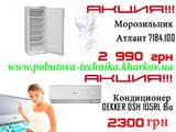 Бытовая техника,  Кухонная техника Холодильники, цена 10 Грн., Фото