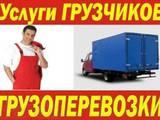 Перевозка грузов и людей Перевозка мебели, цена 4 Грн., Фото