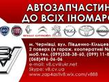 Запчастини і аксесуари,  Citroen Saxo, ціна 50 Грн., Фото