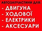 Запчасти и аксессуары,  Citroen Saxo, цена 50 Грн., Фото