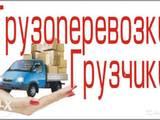 Перевозка грузов и людей Перевозка мебели, цена 4.50 Грн., Фото