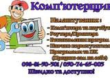 Разное и ремонт Ремонт электроники, цена 80 Грн., Фото