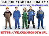 Шукають роботу (Пошук роботи) Різноробочий, Фото
