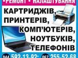 Комп'ютери, оргтехніка,  Ремонт і обслуговування Ремонт персональних комп'ютерів, ціна 50 Грн., Фото