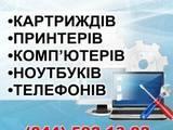 Компьютеры, оргтехника,  Ремонт и обслуживание Ремонт персональных компьютеров, цена 50 Грн., Фото