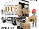 Перевезення вантажів і людей Логістика, ціна 10 Грн., Фото