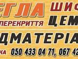 Стройматериалы Брусчатка, цена 2 Грн., Фото