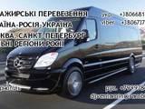 Перевезення вантажів і людей,  Пасажирські перевезення Автобуси, ціна 1600 Грн., Фото