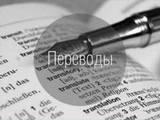 Переклад текстів Інші мови, Фото