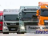 Запчастини і аксесуари,  Volvo 140, ціна 50 Грн., Фото