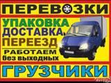 Перевезення вантажів і людей Перевезення меблів, ціна 4.50 Грн., Фото