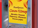 Ділові контакти,  Реклама Зовнішня реклама та оформлення, Фото