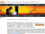 Инструмент и техника Сварочные аппараты, цена 100 Грн., Фото