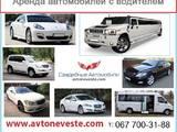 Оренда транспорту Показні авто і лімузини, ціна 499 Грн., Фото