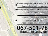 Ремонт и запчасти Автоэлектрика, ремонт и регулировка, цена 20 Грн., Фото