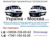 Перевозка грузов и людей,  Пассажирские перевозки Автобусы, цена 1400 Грн., Фото