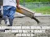 Стройматериалы Песок, гранит, щебень, цена 10 Грн., Фото