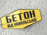 Стройматериалы Бетон, готовый раствор, цена 691 Грн., Фото